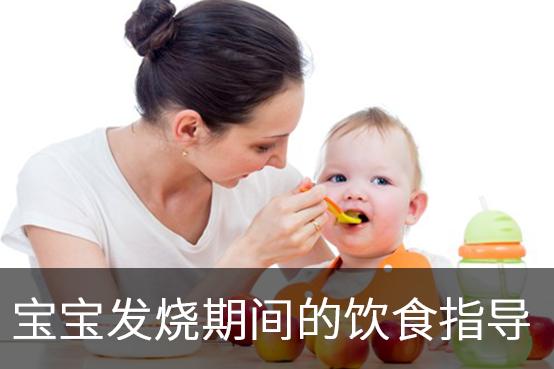 宝宝发烧期间的饮食指导
