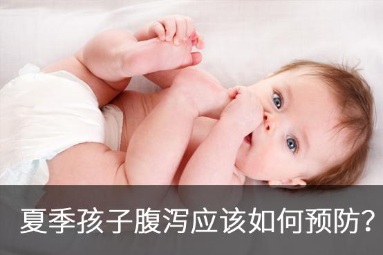 夏季孩子腹泻应该如何预防?