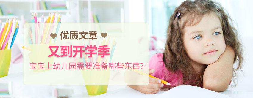 又到开学季,宝宝上幼儿园需要准备哪些东西?