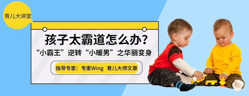 """孩子太霸道怎么办?""""小霸王""""逆转""""小暖男""""之华丽变身"""