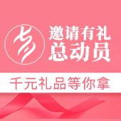 七夕邀请有礼总动员