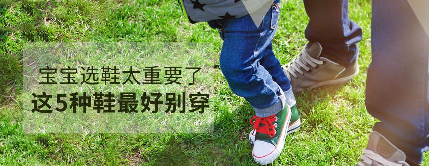 宝宝选鞋太重要了,这5种鞋最好别穿