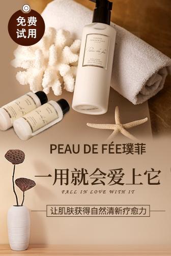 Peau de Fée 璞菲 让肌肤获得自然清新疗愈力(免费试用)