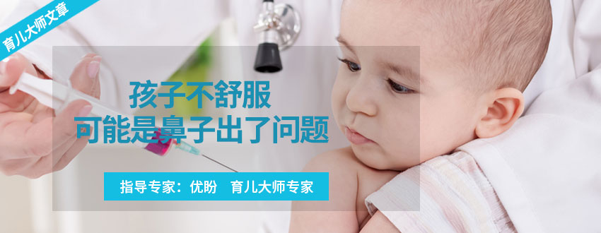 孩子不舒服 可能是鼻子出了问题