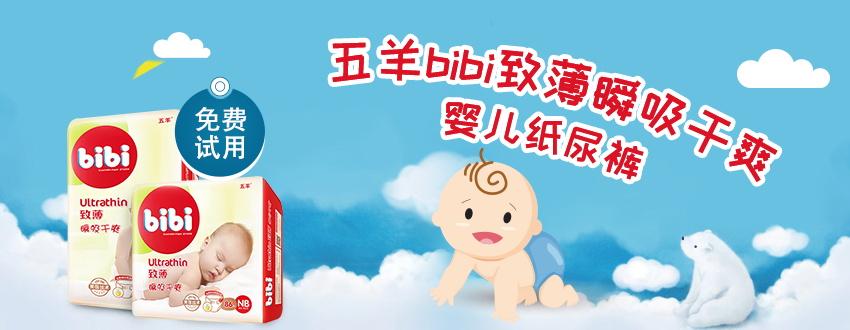 bibi纸尿裤  超薄才舒服(优发娱乐手机版)