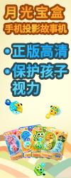 月光宝盒投影故事机 提升孩子的丰富想象(免费试用)
