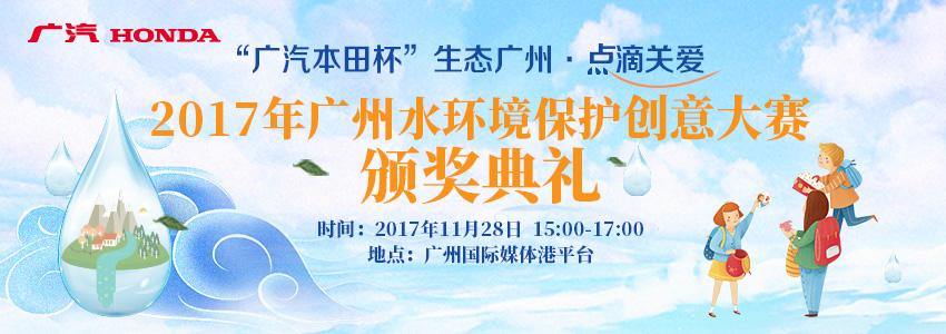 广本活动总决赛(11.15-11.30)