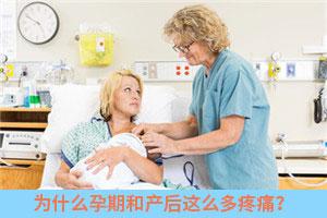 孕期和产后,为什么这么多疼痛?
