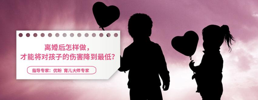 离婚后,如何才能将对孩子的伤害降到最低?