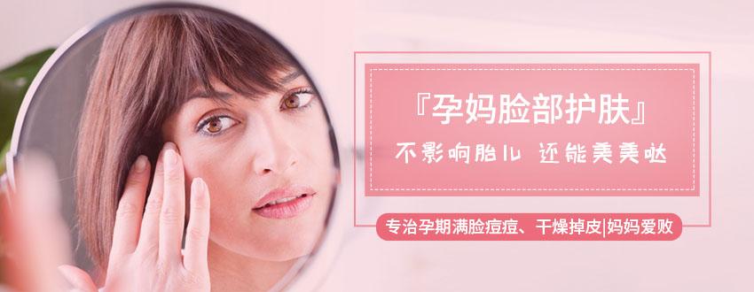 孕期脸部护肤之道:不影响胎儿也能美美哒!