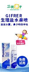 Gifrer 生理盐水鼻喷(免费试用)