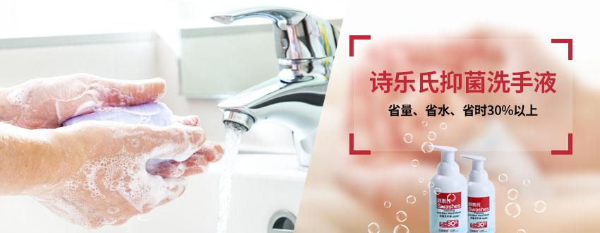 【诗乐氏】洗手液洗手,还能越洗越脏?如何选择洗手液?