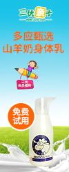多应甄选-山羊奶身体乳(免费试用)