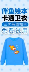 伴鱼绘本卡通卫衣免费试用