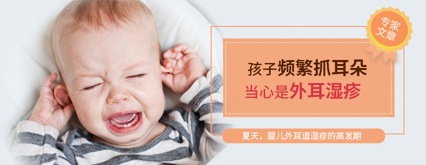 小宝宝频繁抓耳朵,当心是外耳湿疹