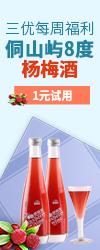 【1元试用】侗山屿8度女士杨梅酒