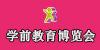 中国国际学前教育博览会