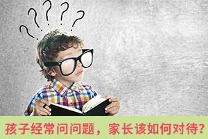 孩子经常问问题,家长该如何对待?|育儿大讲堂