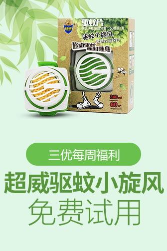 【免费试用】超威驱蚊小旋风驱蚊片