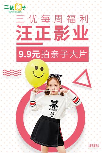 【9.9超值活动】汪正影业-高端儿童摄影套装