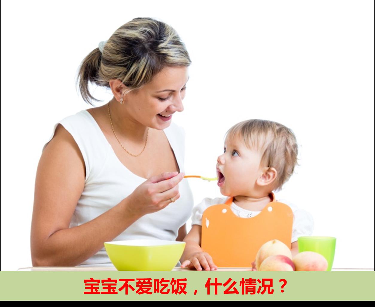 宝宝不爱吃饭,什么情况?