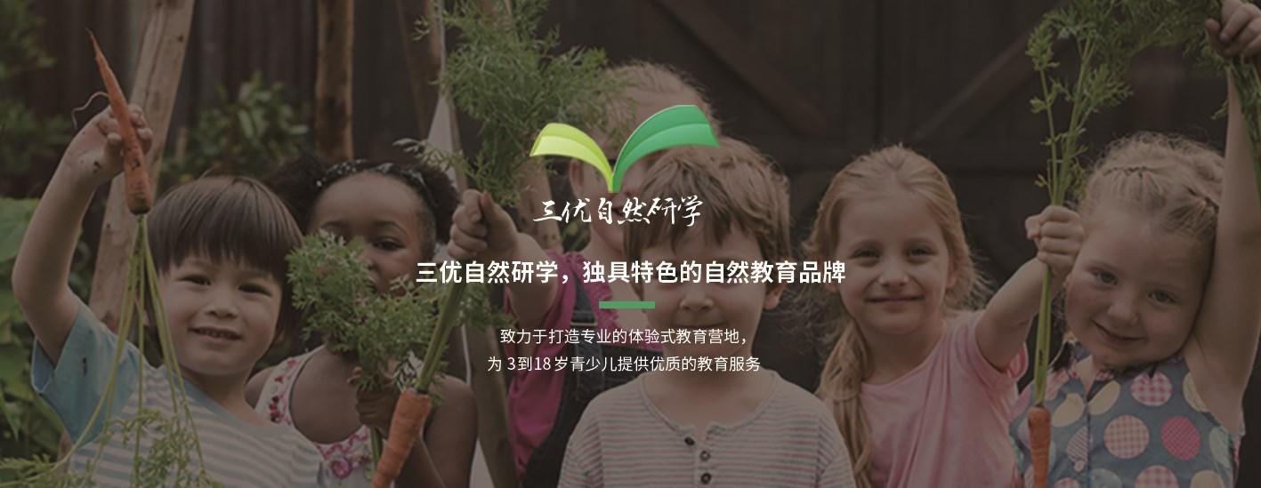 三优自然教育学院