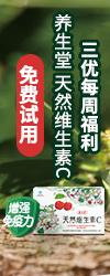【免费试用】养生堂天然维生素C体验装大礼包