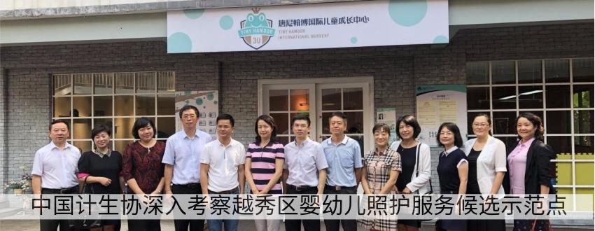 中国计生协深入考察越秀区婴幼儿照护服务候选示范点