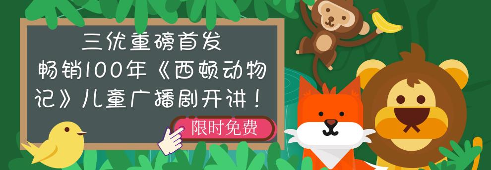 重磅首发|畅销100年的经典动物文学《西顿动物记》儿童广播剧开讲啦!