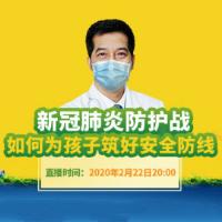 全民共抗肺炎,广东在行动丨您最关注的儿童防疫问题,儿科专家许尤佳教授为您解答!