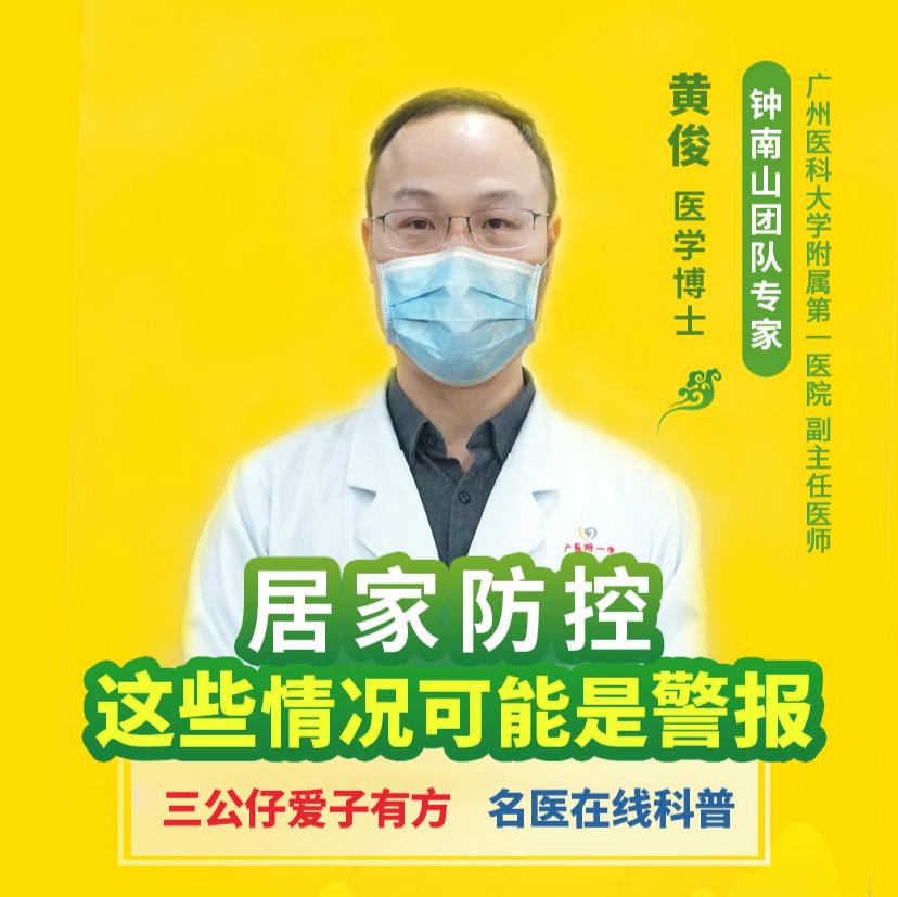 全民共抗肺炎,广东在行动丨钟南山团队专家为您解答!疫情之下,如何做好居家防护?