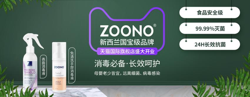 zoono祖诺