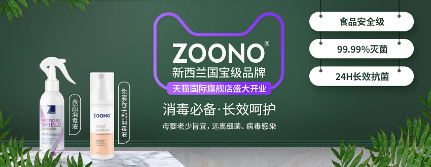 zoono祖諾
