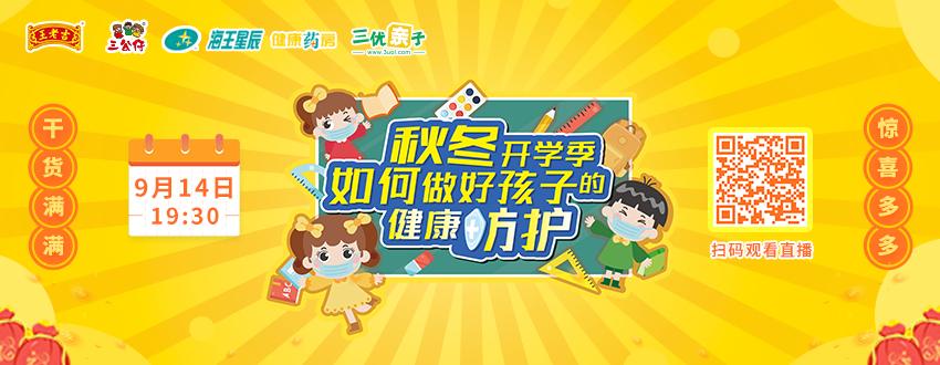 王老吉药业9.14直播