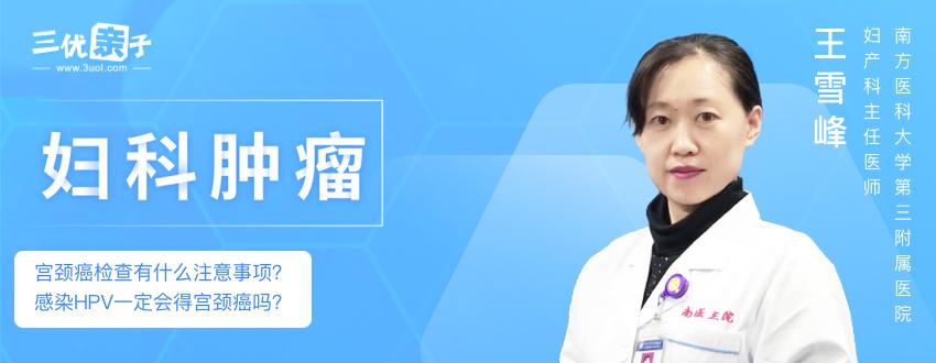 妇科肿瘤——王雪峰