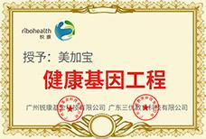 健康基因工程奖