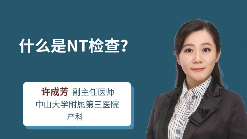 什么是NT检查?