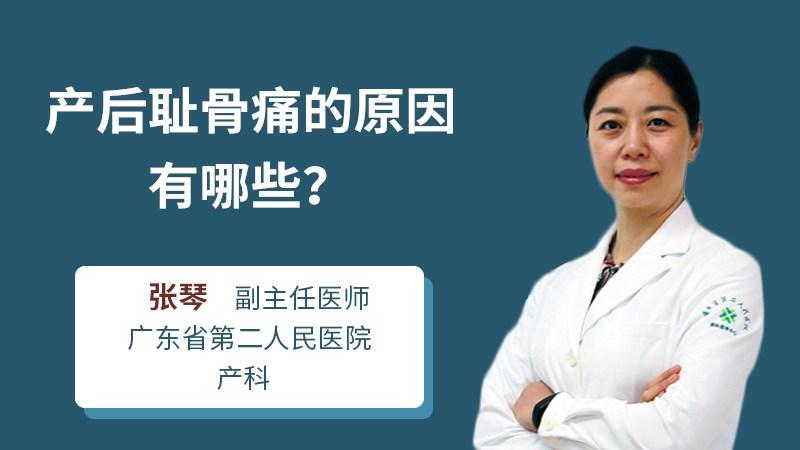 产后耻骨痛的原因有哪些?