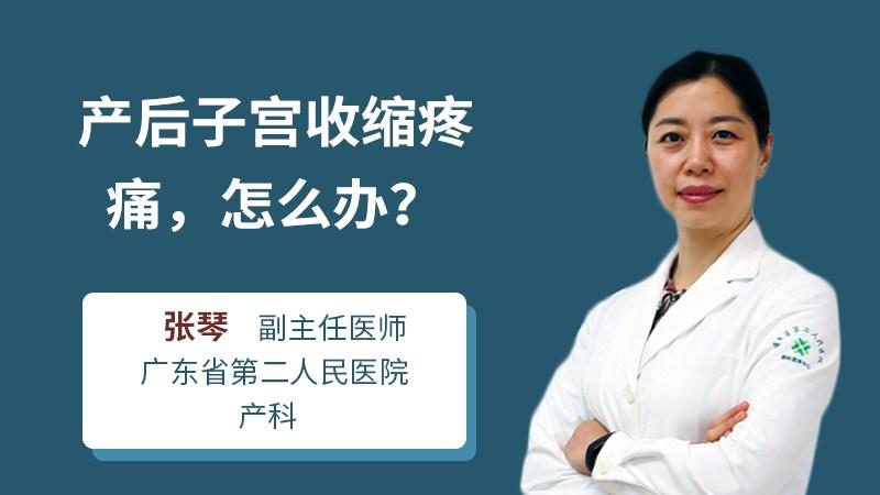 产后子宫收缩疼痛,怎么办?
