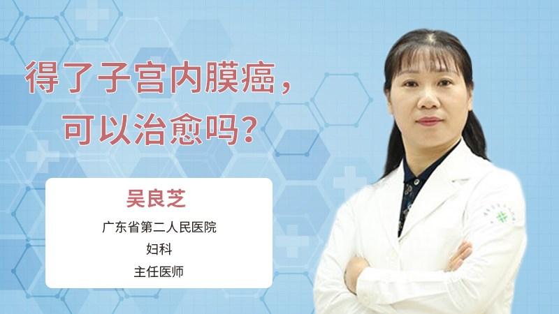 得了子宫内膜癌,可以治愈吗?