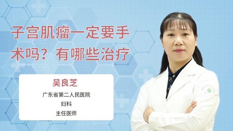 子宫肌瘤一定要手术吗?有哪些治疗方法?