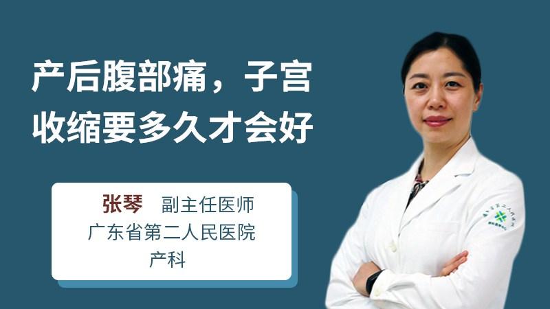 产后腹部痛,子宫收缩要多久才会好呢?
