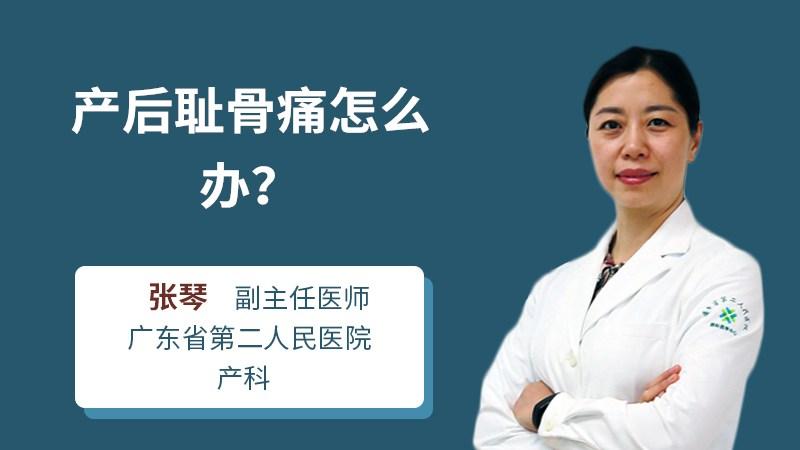 产后耻骨痛怎么办?