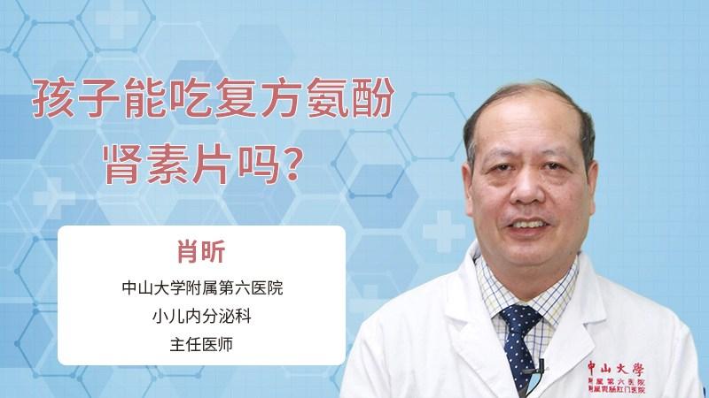 孩子能吃复方氨酚肾素片吗?
