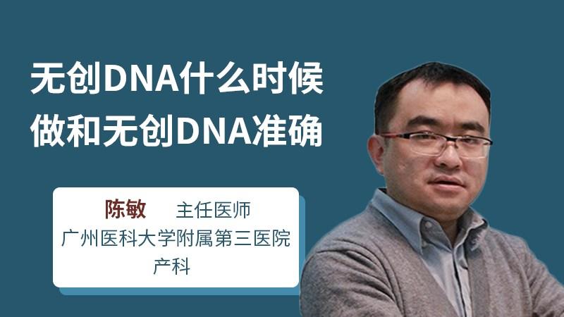 无创DNA什么时候做和无创DNA准确率