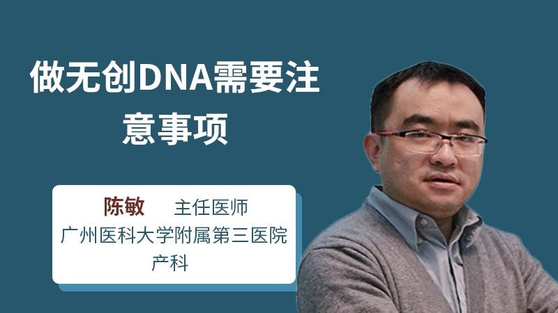 做无创DNA需要注意事项