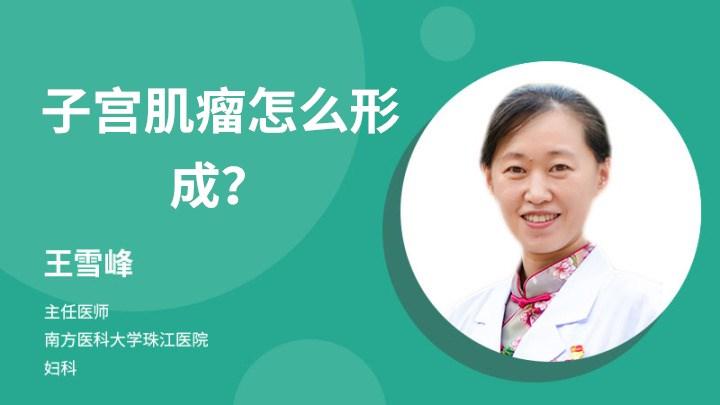 子宫肌瘤怎么形成?