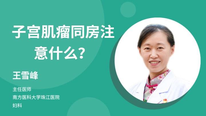 子宫肌瘤同房注意什么?