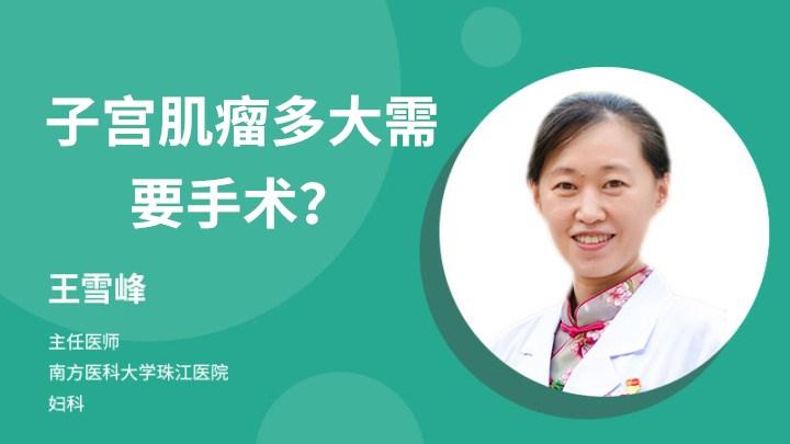 子宫肌瘤多大需要手术?