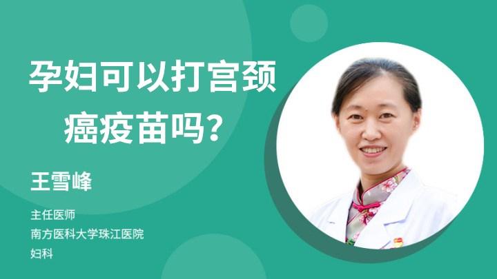 孕妇可以打宫颈癌疫苗吗?